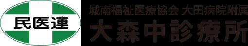 城南福祉医療協会・大田病院附属 大森中診療所